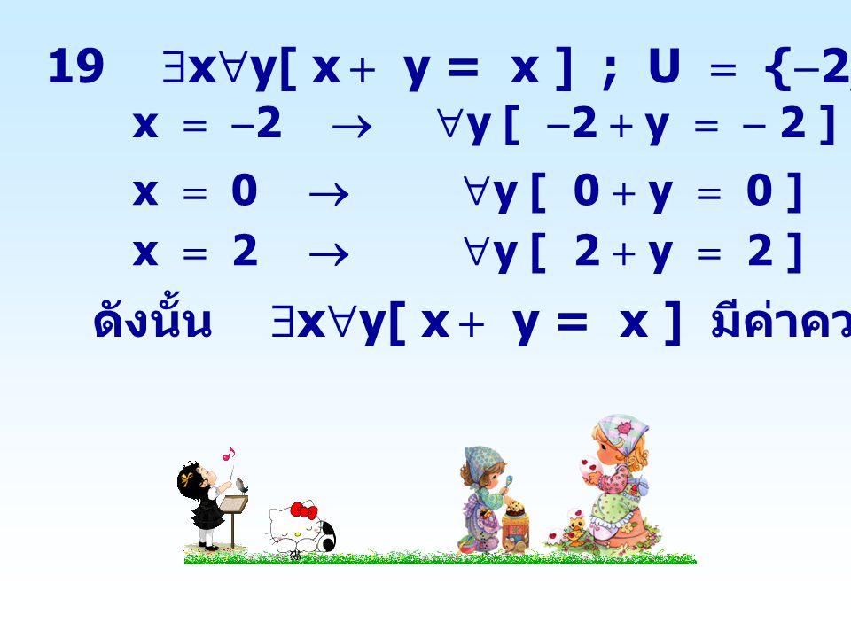 ดังนั้น xy[ x  y = x ] มีค่าความจริงเป็นเท็จ